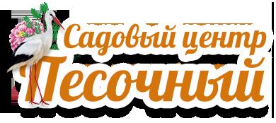 Садовый центр Песочный